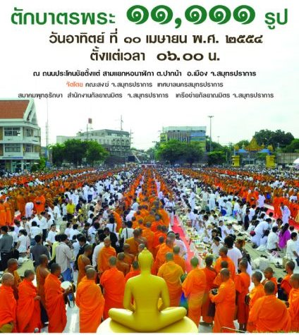 Offer food to 11,111 monks on Sunday in Samut Prakan City