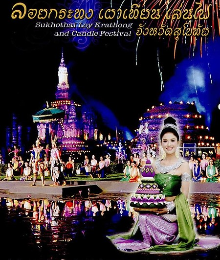 Celebrate Loy Krathong in Sukhothai 2-6 November 2014