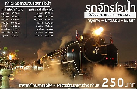 Steam Train Trip to Ayutthaya on 23 October 2014