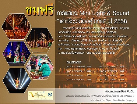 Free Mini Light and Sound Shows in Sukhothai during 2015