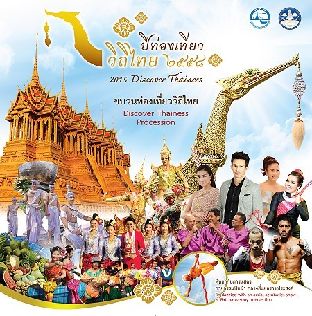 """Grand Parade to Launch """"2015 Discover Thainess"""" in Bangkok on 14 January"""
