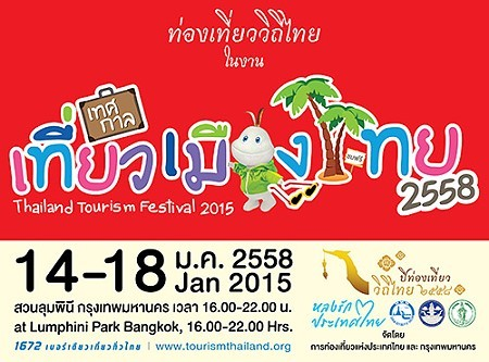 """""""Thailand Tourism Festival 2015″ in Lumpini Park from 14-18 January"""