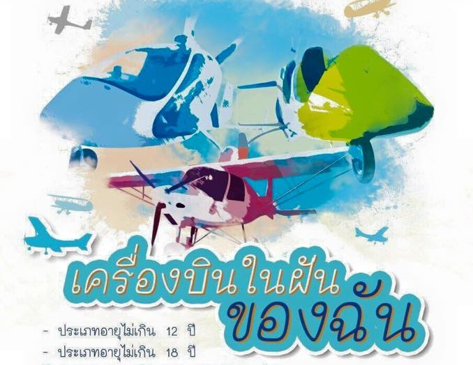 Air Show in Phayao on 23 May 2015