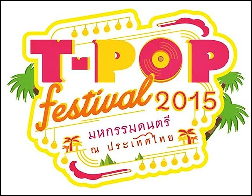 T-POP Festival 2015 from 22-23 May in Phetchaburi