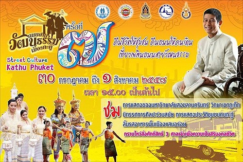 Kathu Street Culture Festival in Phuket from 30 July – 1 August