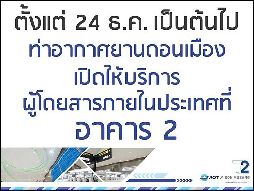 Terminal 2 at Don Mueang to partially open on 24 December 2015