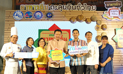 Thailand Best Local Food Fest 2016 from 24-26 June