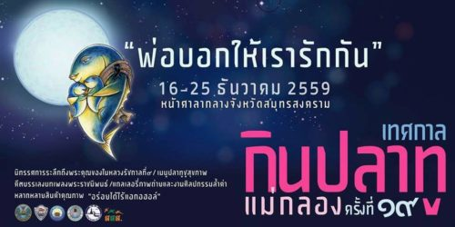19th Mae Klong Pla Too and local food festival