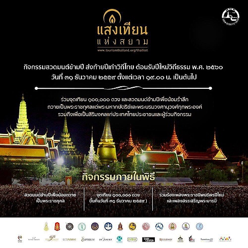 """""""Candlelight of Siam"""" ceremony to see in the new year at Sanam Luang"""