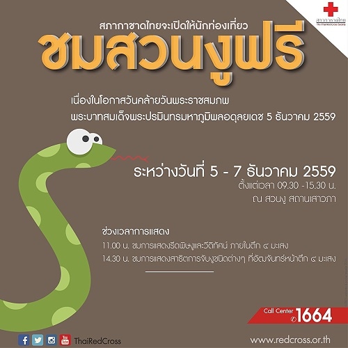 Snake Farm in Bangkok is free from 5-7 December 2016