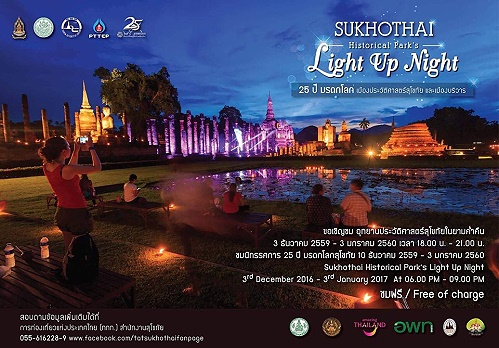 Free Light Show in Sukhothai Historical Park until 3 January 2017
