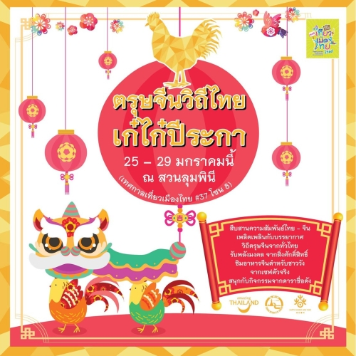 the tourism authority of thailand tat is preparing to celebrate the chinese new year 2017 with a touch of thainess as part of this years thailand - When Is Chinese New Year 2017