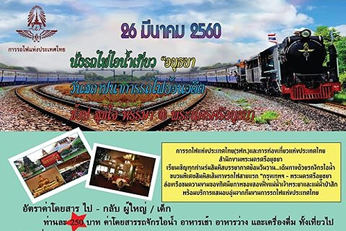 Steam Train Trip to Ayutthaya on 26th March 2017
