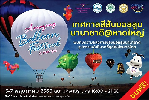 International Balloon Festival in Hat Yai from 5-7 May 2017