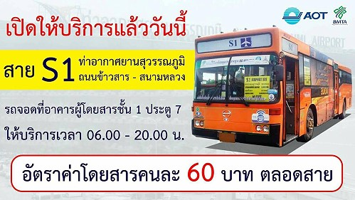 New Airport Bus from Suvarnabhumi to Khao San Road