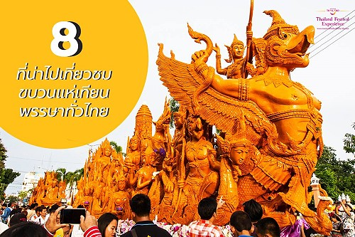 8 Places to Watch Candle Festival Parades in Thailand