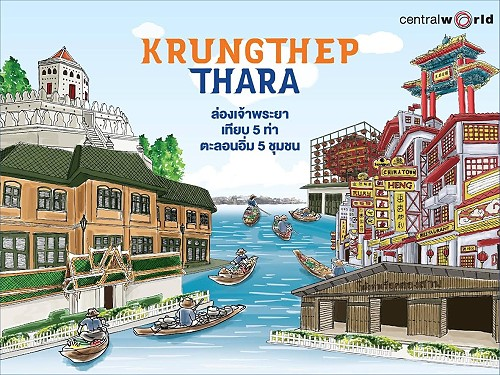 Krungthep Thara at CentralWorld highlights food from five communities in Bangkok