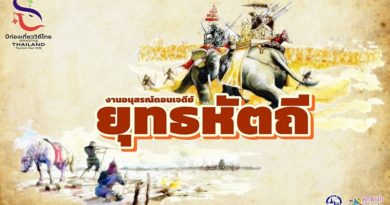 Glorious of Ayutthaya Fair 2017 from 15 to 24 December