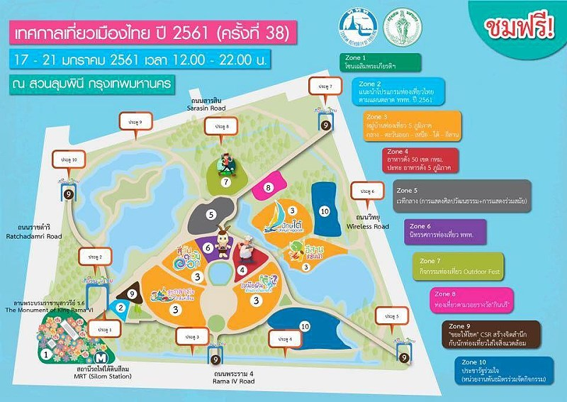 Thailand Tourism Festival 2018 in Lumpini Park from 1721 January