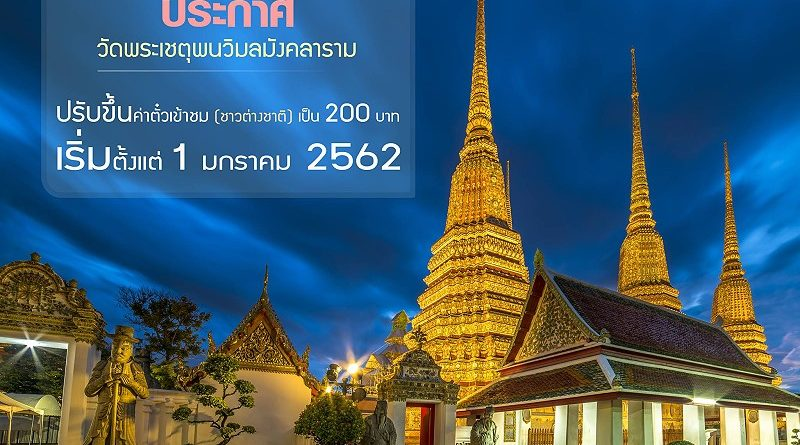 Admission Fees At Wat Pho To Increase By 100 For Foreign Tourists